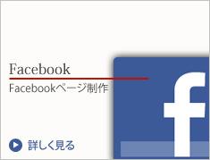 facebookページ制作